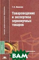 Товароведение и экспертиза зерномучных товаров. Учебник.2-е изд.  Т. Н. Иванова купить