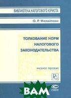 Толкование норм налогового законодательства  О. Р. Михайлова купить