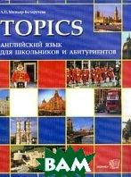 Topics: Английский язык для школьников и абитуриентов  Миньяр-Белоручева А.П. купить