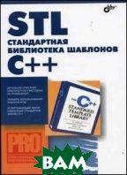 STL - стандартная библиотека шаблонов C++  Массер Д., Ли М., Степанов А., Плаугер П.  купить