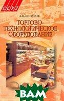 Торгово-технологическое оборудование: Учебное пособие  Шуляков Л.В. купить
