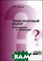 Транспортный налог в вопросах и ответах  Сергеева Т.Ю.  купить