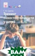 Тренинг самостоятельности у детей  Сартан Г.Н. купить
