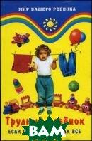 Трудный ребенок: если он не такой все... Шаг за шагом к успеху  Ингерлейб М.Б., Иванец И.И.  купить