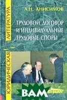 Трудовой договор и индивидуальные трудовые споры  Л. Н. Анисимов  купить