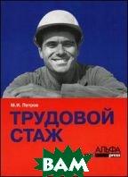 Трудовой стаж  Петров М.И.  купить