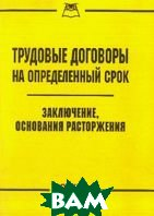 Трудовые договоры на определенный срок: Заключение, основания расторжения  Соловьев А.А. купить
