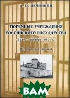 Тюремные учреждения российского государства (1649 - октябрь 1917 гг.)  Печников А.П.  купить