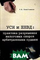 УСН и ЕНВД: Практика разрешения налоговых споров арбитражными судами  Севастьянова Т.В. купить