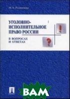 Уголовно-исполнительное право России в вопросах и ответах. Учебное пособие  Родионова М. А. купить