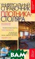 Универсальный справочник плотника-столяра  Соломатина Н.А. купить