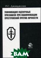 Унификация оценочных признаков при квалификации преступлений против личности. Монография  Джинджолия Р.С. купить
