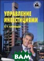 Управление инвестициями. Учебное пособие  Кузнецов Б.Т. купить