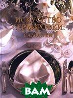 Искусство сервировки: салфетки  Хорст Ханиш  купить