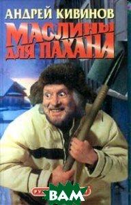 Маслины для пахана Серия: Русский проект  Кивинов А. купить