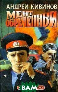 Мент обреченный Серия: Русский проект  Кивинов А. купить