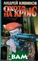 Охота на крыс Серия: Русский проект  Андрей Кивинов купить
