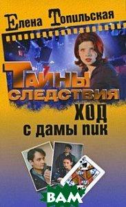 Ход с  дамы пик Серия: Русский проект  Топильская Е. купить