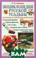 Энциклопедия русской усадьбы  Авадяева Е. купить