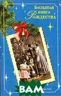 Большая книга Рождества Серия: Семейная энциклопедия  Будур купить