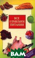 Все о правильном питании Серия: Семейная энциклопедия  Конышев В. купить