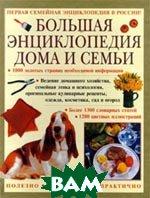 Большая энциклопедия дома и семьи Том 1 Серия: Семейная энциклопедия   купить