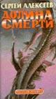 Долина смерти Серия: Собрание сочинений Алексеева  Алексеев С. купить