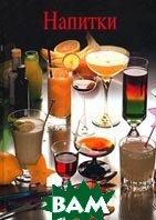 Напитки Серия: JS  Конти Л. купить