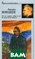 По ту сторону добра и зла Серия: Собрание сочинений Ницше  Ницше Ф. купить