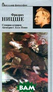 Сумерки кумиров Антихрист Серия: Собрание сочинений Ницше  Ницше Ф. купить
