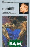 Человеческое, слишком человеческое Серия: Собрание сочинений Ницше  Ницше Ф. купить