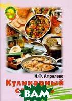 Кулинарный словарь Серия: Справочники - мини  Апрелева Н. купить