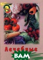 Лечебные овощи Серия: Справочники - мини  Блейз А. купить