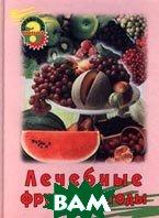Лечебные фрукты и ягоды Серия: Справочники - мини  Блейз А. купить