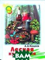 Лесная кулинария Серия: Справочники - мини  Кощеев А. купить