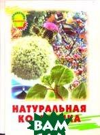 Натуральная косметика Серия: Справочники - мини  Молодожникова Л. купить