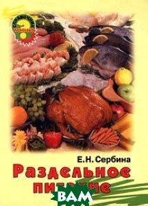 Раздельное питание Серия: Справочники - мини  Сербина Е. купить