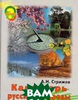 Календарь русской природы Серия: Справочники - мини  Стрижев А. купить