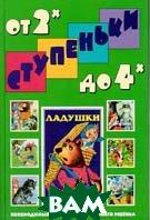 Ладушки Хрестоматия для детей от 2-х до 4-х лет Вып. 1 Серия: Ступеньки   купить