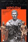 Ироды Серия: Тираны  Панкеев И. купить
