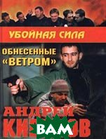 Обнесенные ветром Серия: Убойная сила  Кивинов А. купить