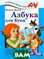 Азбука для Буки Серия: Учебник профессора АУ  Усачев А. купить
