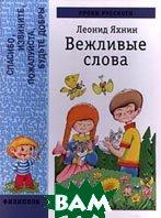 Уроки русского Вежливые слова Серия: Филиппок  Яхнин Л. купить