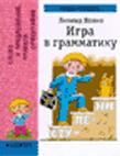 Уроки русского языка Игра в грамматику  Яхнин Л. купить