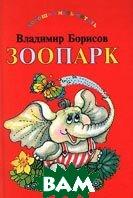 Зоопарк Серия: Хорошо уметь читать  Борисов  В. купить