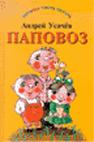 Паповоз Серия: Хорошо уметь читать  Усачев А. купить