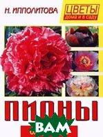 Пионы Серия: Цветы дома и в саду  Ипполитова И. купить