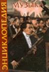 Музыка Серия: Энциклопедии   купить