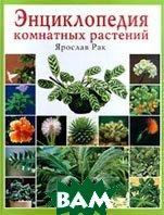Энциклопедия комнатных растений  Ярослав Рак  купить