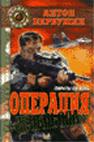 Операция Испаньола Серия: Солдаты России - мини  Первушин А. купить